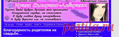 Благодарность родителям на свадьбе… Рдители, спасибо Вам, родные За ночи те бессонные для нас, Когда с любовью в сердце, молодые, У колыбельки были в поздний час…    Благодарю за сына золотого, За мужа драгоценного, ведь нет Такого же надёжного другого. Родили Счастье для меня на свет!Ирина Самарина-Лабиринт — Благодарность родителям на свадьбе…