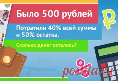 Было 500 рублей, потратили 40% всей суммы и 50% остатка, задача  #задача #математика #загадка #деньги #рубли #500рублей #логика #проценты
