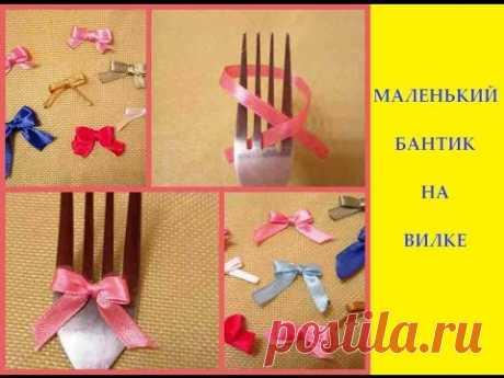 Как сделать бантик на вилке/ Маленький бантик /Бантик своими руками/How to make a Fork Bow