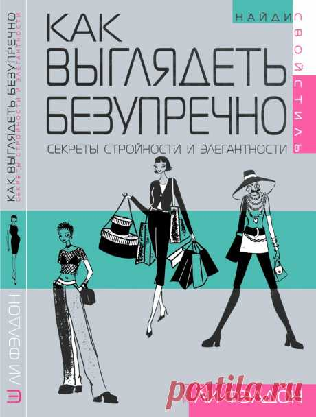 Как выглядеть безупречно секреты стройности и элегантности 2001 ли фэлдон учимся выглядеть модно и стильно