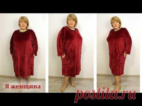 Платье свободного кроя для дома из велюра. Раскрой сразу на ткани