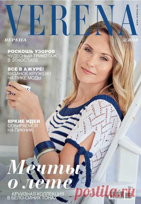 """Журнал """"Verena"""" №2 2018г Россия"""