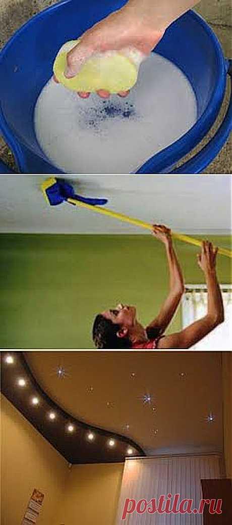 Как почистить натяжные потолки?  
