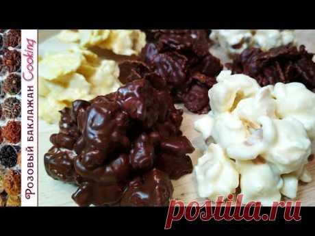 Шоколадный десерт Розы пустыни. Домашние конфеты из Кукурузных хлопьев и Конфеты из Поп-Корна. - YouTube