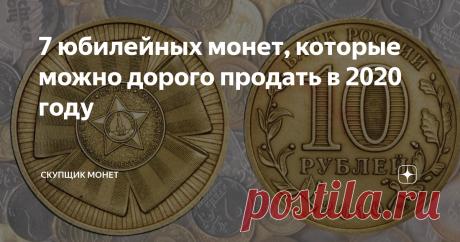 7 юбилейных монет, которые можно дорого продать в 2020 году Список с ценами на самые ценные юбилейные монеты, которые можно найти в обороте