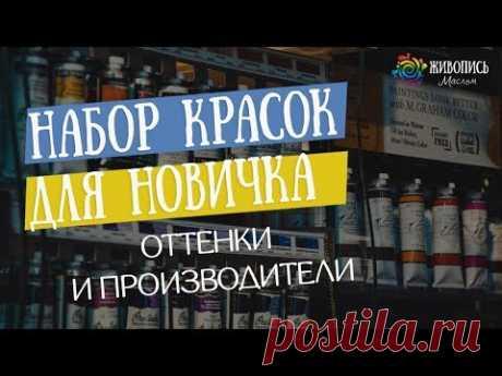 Профессиональный художник Юлия Капустина рассказывает, сколько и какие тюбики масляной краски купить начинающему художнику. Также поговорим о производителях ...