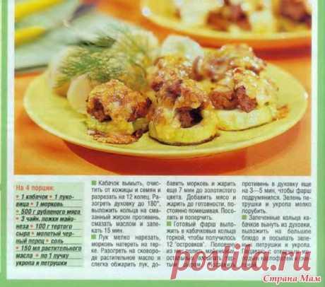 El calabacín rellenado por la carne y hortalizas - el Mundo de los libros culinarios y las revistas. - el país de las Mamás