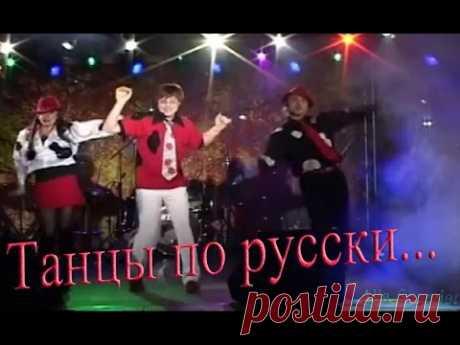 Танцы по-русски (исп.гр.Божья коровка+нарезки танцев из комедий) - YouTube