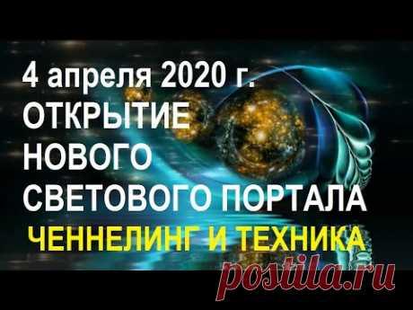 4 апреля 2020 г. Откроется новый ПОРТАЛ СВЕТА. Ченнелинг и Техника