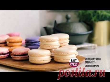 Онлайн Курс Пять Восхитительных вкусов Macaron: готовим Макарон дома