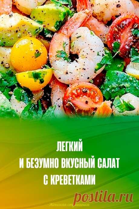 Легкий и безумно вкусный салат с креветками и авокадо