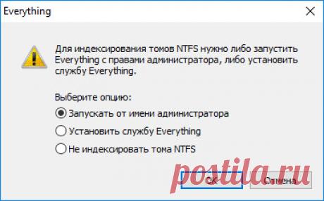 Everything — мгновенный поиск файлов и папок