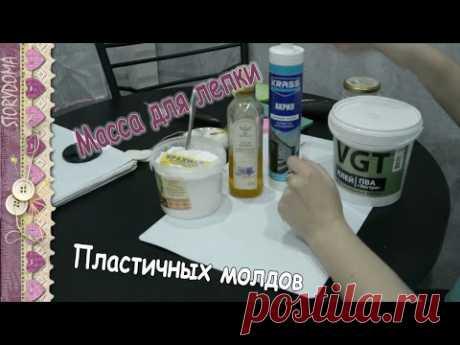 Пластичная масса для молдов - хороша для гибких деталей