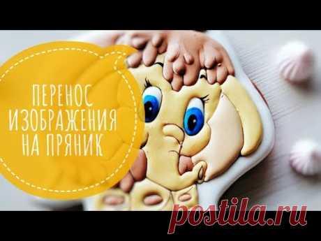"""Перенос изображения на пряник. МК """"Пряничная роспись"""""""