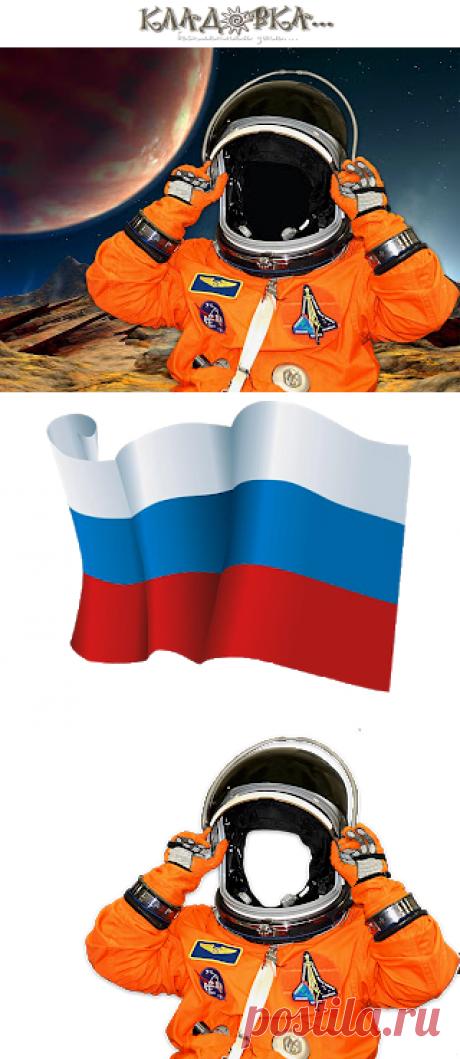 Кладовка...: 25 - 2 шт - космонавты - детский фотомонтаж распакованный png