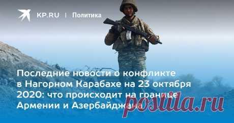 Последние новости о конфликте в Нагорном Карабахе на 23 октября 2020: что происходит на границе Армении и Азербайджана Мы собрали последние новости о конфликте в Нагорном Карабахе на 23 октября 2020 года