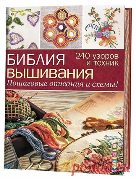 Библия вышивания. 240 узоров и техник. Пошаговые описания и схемы - Швейный Мир