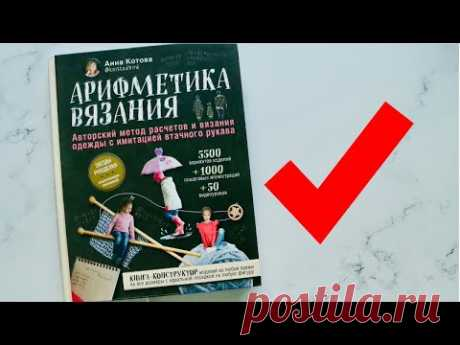 Книга АРИФМЕТИКА ВЯЗАНИЯ. Анна Котова. Подробный обзор