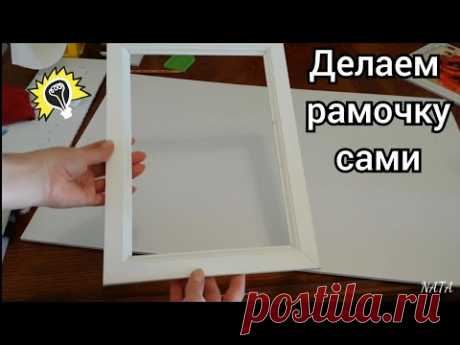 Как сделать рамку из багета.  Рамка для картины. Алмазная Вышивка. How to make picture frame. DIY.