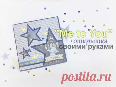 "Открытка ""Me to You"". Handmade card ""Me to You"""