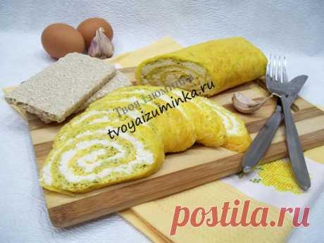 Яичный рулет с начинкой из чеснока и сыра: оригинальная закуска на стол