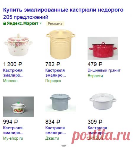купить эмалированные кастрюли в москве недорого — Яндекс: нашлось 10млнрезультатов