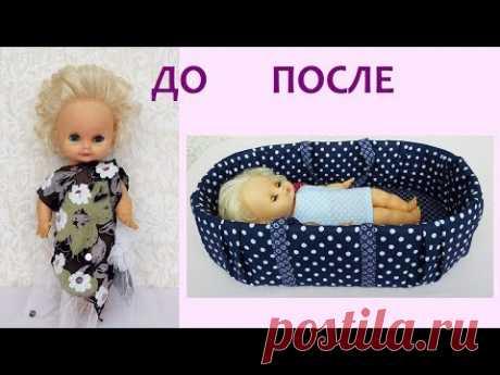 Переноска для куклы. Одежда для куклы. Проект ЧУЖИЕ КУКЛЫ часть 6