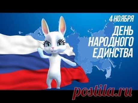 Красивое Поздравление с Днем НАРОДНОГО ЕДИНСТВА РОССИИ! 4 ноября празднуем праздник - YouTube Поздравьте друзей этим поздравлением!