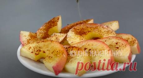 Показываю, как потратив всего 5 минут, я готовлю очень вкусный десерт из обычных яблок (мои мальчики очень любят его на завтрак) | Кухня наизнанку | Яндекс Дзен