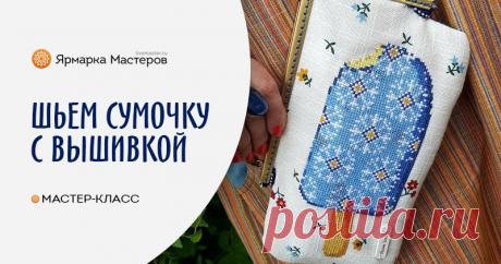 Мастер-класс смотреть онлайн: Шьем летнюю сумочку с мороженым