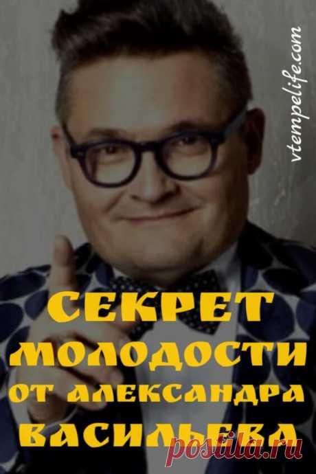 Секрет молодости от Александра Васильева | В темпі життя