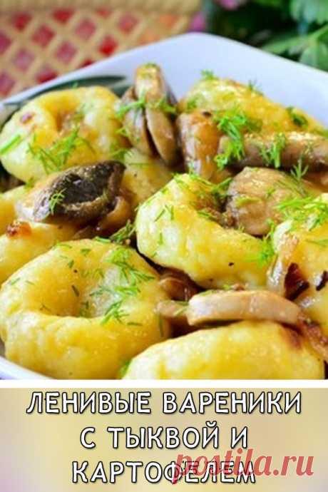 Ленивые вареники с тыквой и картофелем Такие ленивые вареники с картошкой и тыквой станут не только сытным блюдом на столе, но и украшением вашего обеда. Мягкие, вкусные и аппетитные…