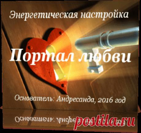 Энергетическая настройка Портал любви — Андресанда