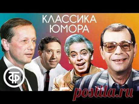 Сборник советского юмора. День смеха 1 апреля