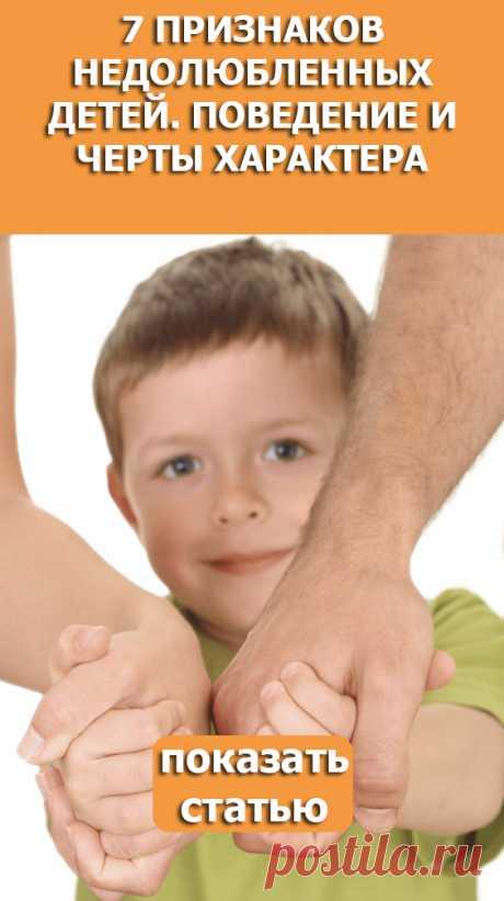 СМОТРИТЕ: 7 Признаков недолюбленных детей.Поведение и черты характера.
