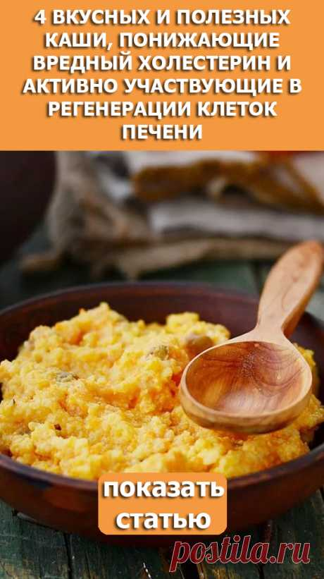 СМОТРИТЕ: 4 вкусных и полезных каши, понижающие вредный холестерин и активно участвующие в регенерации клеток печени.
