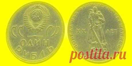 Сколько стоят сейчас юбилейные монеты СССР | Алексей Борисов | Яндекс Дзен