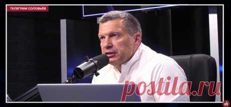 Полный контакт / Соловьёв LIVE / 5 августа 2020 года