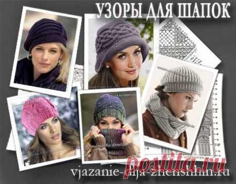 Узоры для шапок спицами (18 фото): красивые узоры, орнаменты и косы, объемные узоры для женщин
