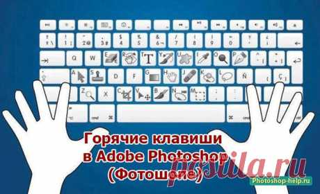 Горячие клавиши Фотошоп » Уроки фотошопа - Все для Adobe Photoshop