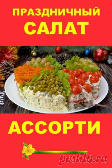 Праздничный салат «Ассорти»: топовые закуски с курицей на одном блюде | Бабушкины секретики