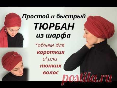 Быстрый ТЮРБАН со складками из шарфа (палантина). Для коротких волос. Easy scarf turban (short hair)