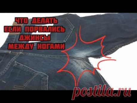 Как зашить потёртые в ногах джинсы, чтобы стали как новые?!