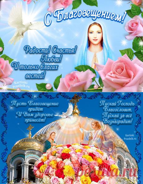 Картинки с благовещением пресвятой Богородицы ⋆ Картинки Открытки Праздники