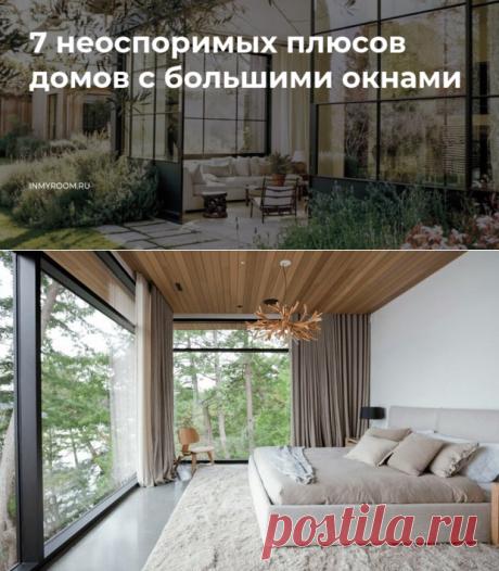 7 неоспоримых плюсов домов с большими окнами