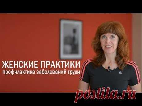 La salud del pecho femenino | el Tratamiento mastopatii | el Saneamiento fibrozno-cístico mastopatii