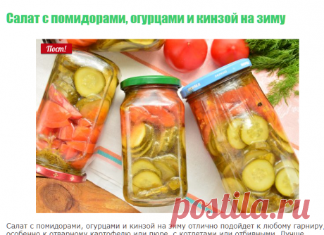 Салат с помидорами, огурцами и кинзой на зиму: рецепт с фото