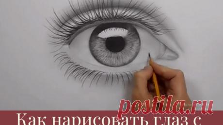 Как Нарисовать Реалистичные Глаза Для Начинающих Карандашом Поэтапно Легко! - Яндекс.Видео