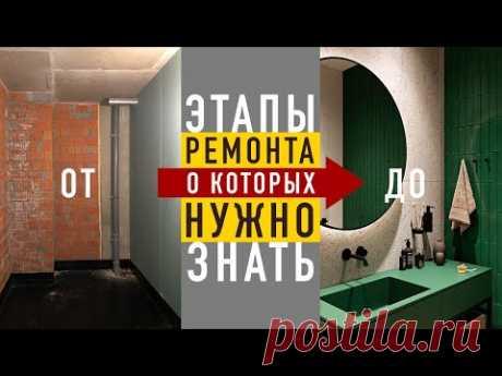 3 ВАЖНЫХ этапа РЕМОНТА квартиры. Последовательность отделки интерьера.