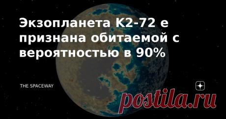 """Экзопланета K2-72 e признана обитаемой с вероятностью в 90% 18 июля 2016 года космический телескоп NASA """"Кеплер"""" в ходе миссии """"Второй свет"""" обнаружил землеподобную экзопланету в созвездии Водолея, удаленную на 217,1 световой год от Земли. Экзопланета, получившая обозначение EPIC 206209135,04 (позже назвали K2-72 e), вращается вокруг холодного красного карлика K2-72, расположившись в центре зоны обитаемости. K2-72 e - наиболее удаленная из четырех экзопланет, обнаруженных ..."""